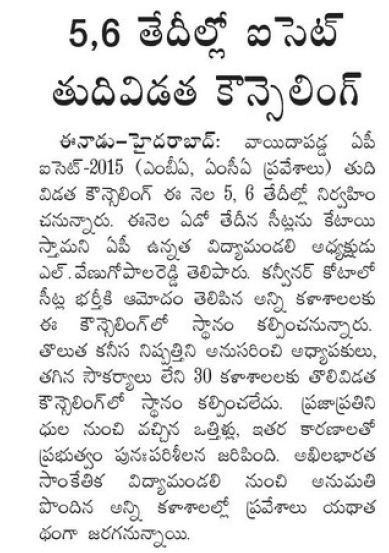 AP ICET Final Counselling Dates 2015 Declared
