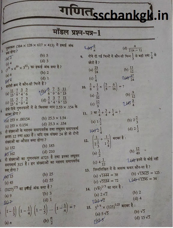 UP Nagar Nigam Previous Papers   UPNNBB Safai Karmi Model Paper