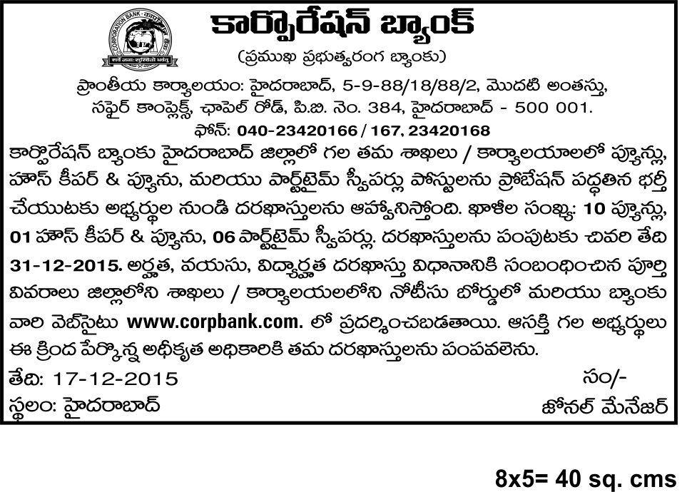 Corporation Bank Recruitment 2016 for 393 Peon Sweeper, House Keeper Jobs