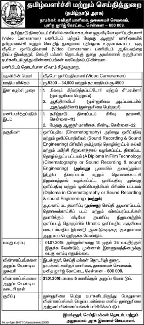 TNDIPR Recruitment 2016 for 135 Video Cameraman Posts