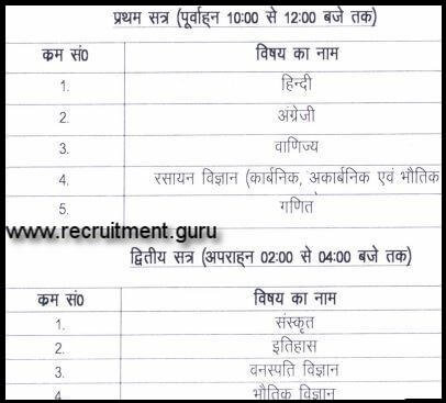 Download UKPSC Assistant Professor Hall Ticket 2018   Uttarakhand PSC Asst Professor Exam Date   www.ukpsc.gov.in