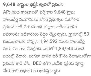 AP Grama Volunteer Recruitment 2019: 9648 Remaining Vacancies   Application Form Available Here